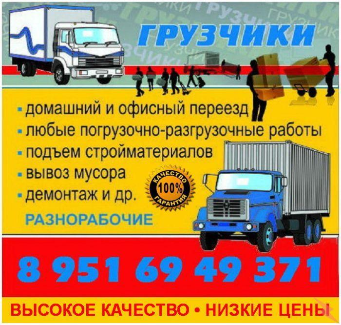 Заказать услуги грузчиков недорого и быстро, Смоленск